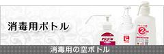 ハンド除菌専用ボトル
