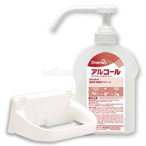 シーバイエス 手指消毒用ボトル(600ml)壁付け用ホルダー付