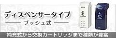 ディスペンサータイプ(プッシュ式)