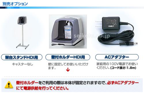 サラヤ HDI-9000(自動センサー手指消毒器)