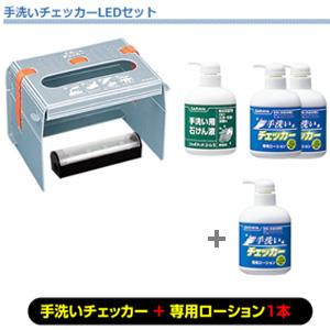 手洗いチェッカー(LED)+専用ローション1本付き