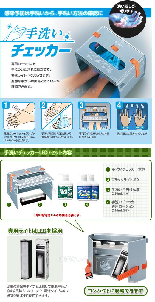 サラヤ 手洗いチェッカー(LED)
