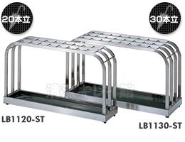 傘立て LB1120-ST/LB1130-ST