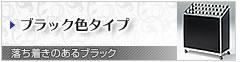 カードロック式(ブラック色)