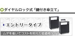 ダイヤルロック式(エントリータイプ)