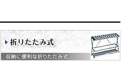 ダイヤルロック式(折りたたみ式)