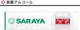 除菌アルコール(サラヤ)