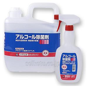 サラヤ・除菌アルコール(5kg)