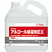 バーレックス・アルコール除菌剤EX