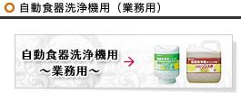 自動食器洗浄機用(業務用)