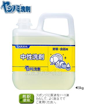サラヤ ヤシノミ食器洗剤