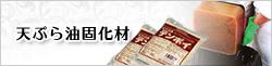 天ぷら油固化材