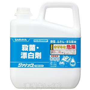サラヤ ジアノック(殺菌・漂白剤)