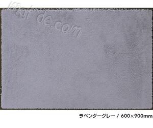 プロバリューマット/600×900mm/ラベンダーグレー
