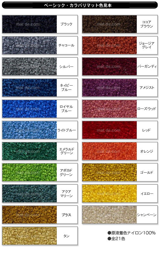 ベーシック・カラバリマット・デラックス【受注生産:約10営業日】