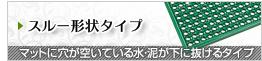 一体型(スルー形状タイプ)
