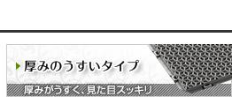 ジョイント式(厚みのうすいタイプ)
