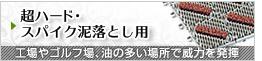 ジョイント式(超ハード・スパイク泥落とし用)