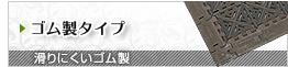 ジョイント式(ゴム製タイプ)