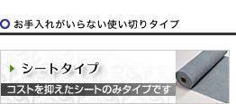 使い切りタイプ/シートタイプ