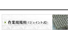 作業現場用(ジョイント式)