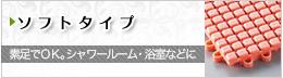 ジョイント式(ソフトタイプ)