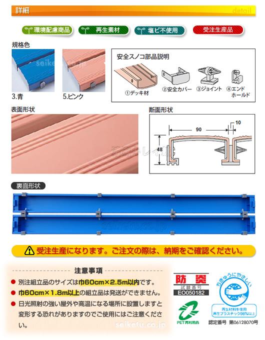 エコ安全スノコ【受注生産】