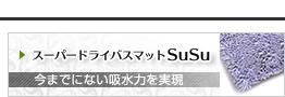 スーパードライバスマットSuSu