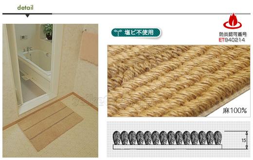 浴室リネンマット・フラット【受注生産品】