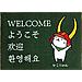 「ひこにゃん」WELCOME(4か国語)マット600×850mm
