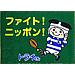 「トライくん」ファイト!ニッポン!/600×850mm