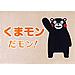 キャラクターマット-001 くまモンVer.1/600×850mm