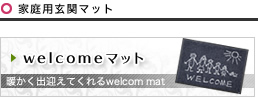 welcomeマット