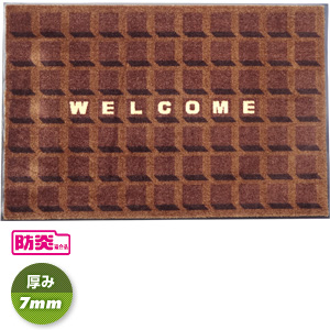 家庭用玄関マット(チョコレート)