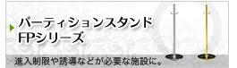 パーティションスタンド FPシリーズ