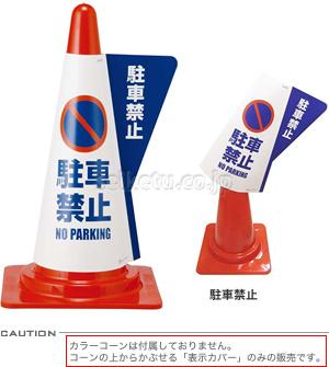 カラーコーン表示カバー(2色)受注生産