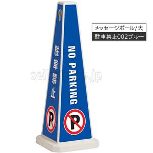メッセージポール/大(駐車禁止002ブルー)