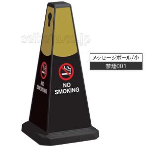 メッセージポール/小(禁煙001)