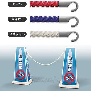 メッセージポール用ロープ