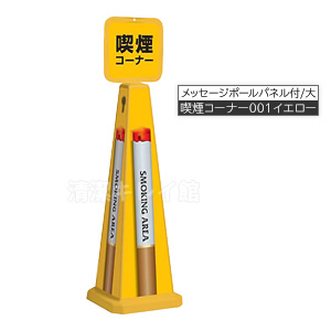 メッセージポールパネル付/大(喫煙コーナー001イエロー)