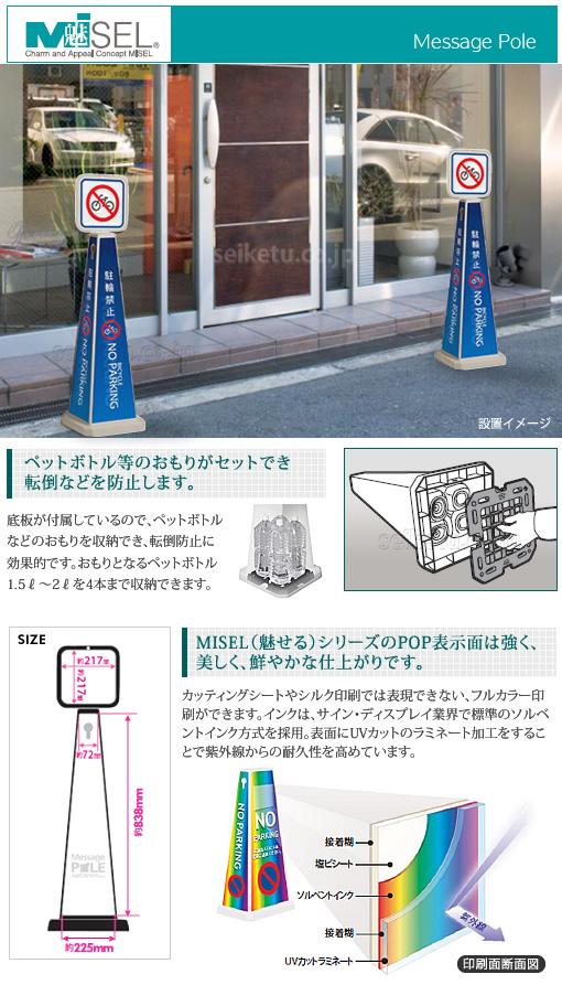 メッセージポールパネル付/大(駐輪禁止001ブルー)