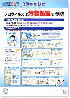 ノロウイルス対策ポスター(9)