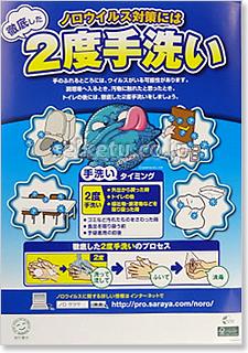 ノロウイルス対策ポスター(16)