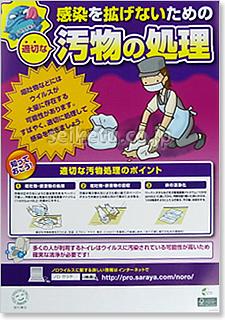 汚物の処理ポスター(17)