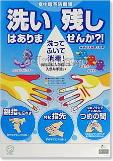 手洗い励行ポスター(18)