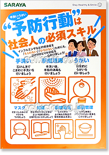 予防行動ポスター(20)