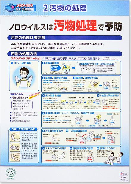 ノロウイルス対策ポスター(9 ...