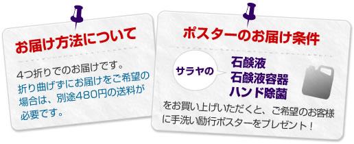 手洗い励行ポスター(3)