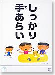 手洗い励行ポスター(12)