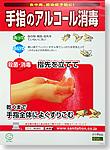 手指のアルコール消毒ポスター(11)